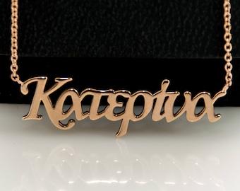 1f5a5bbac4515 Greek name necklace | Etsy