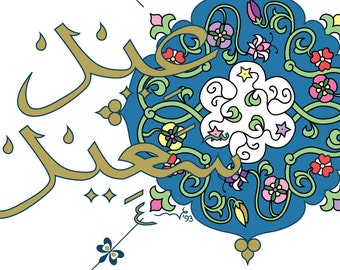 Printable Eid Card Template PDFs - DIY Customizable