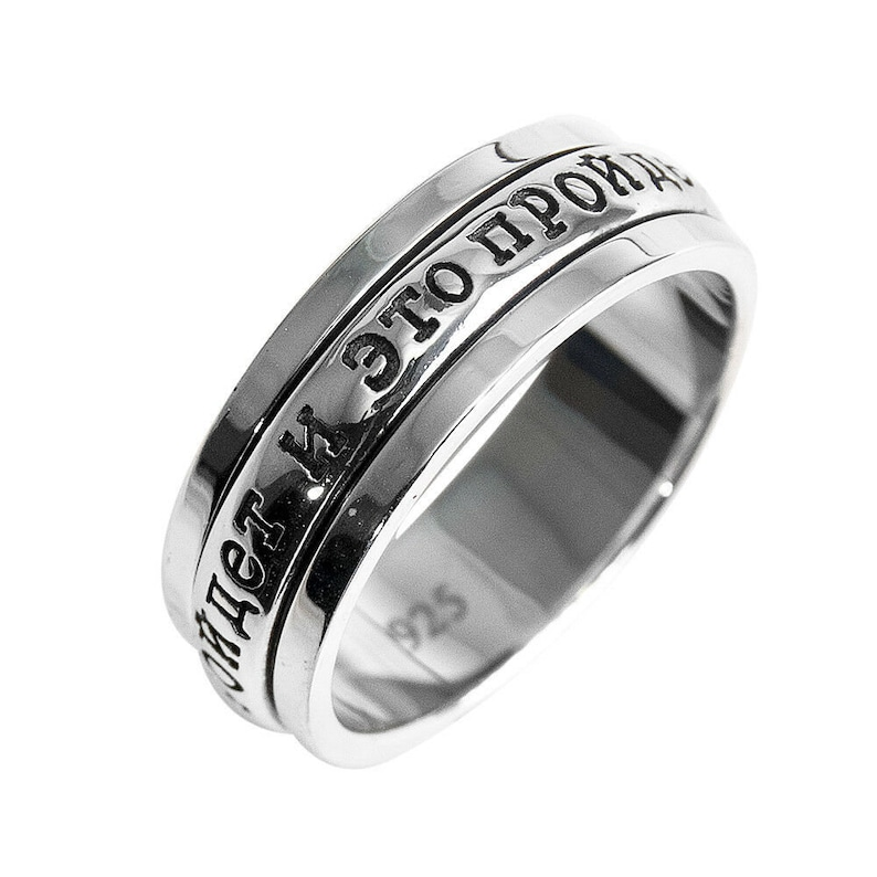 Personalized Silver 925 This Too Shall Pass King Solomon image 0
