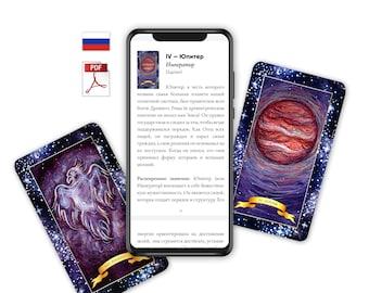 Tarot Guidebook RUSSIAN (Digital PDF) — The Constellation Tarot Booklet of Tarot Meanings, Tarot Cards, Tarot, Карты Таро, Таро, Колода Таро