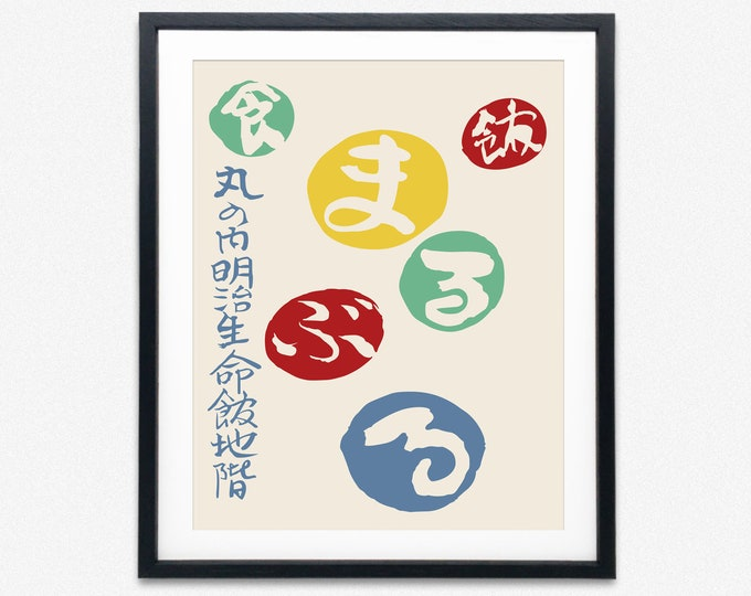 Vintage Japanese Poster Cheerful Japan Exhibition Decor