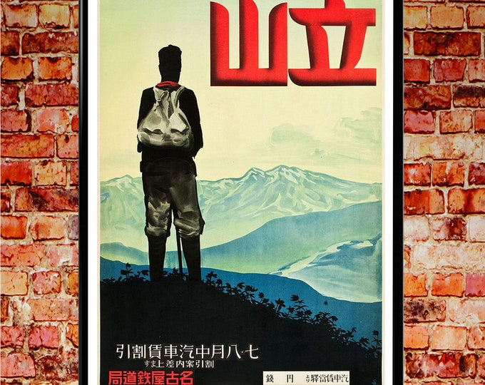 Discovery Poster Japanese Style Poster Japanese Poster Japan Wall Art Tokyo Poster Japan Travel Print Japan