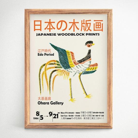 Japanese Art Exhibition Print Japanese Decor Japanese Style Art 1984