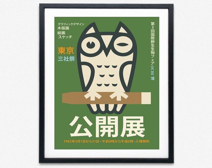 Japanese Owl Exhibition Poster Green Aesthetic Poster