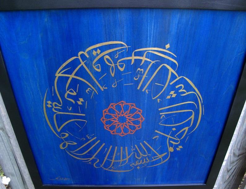 Hasbiyallahu (Surah at-Taubah) – Original Arabic Calligraphy - Wall Art  Painting on Wood - 22