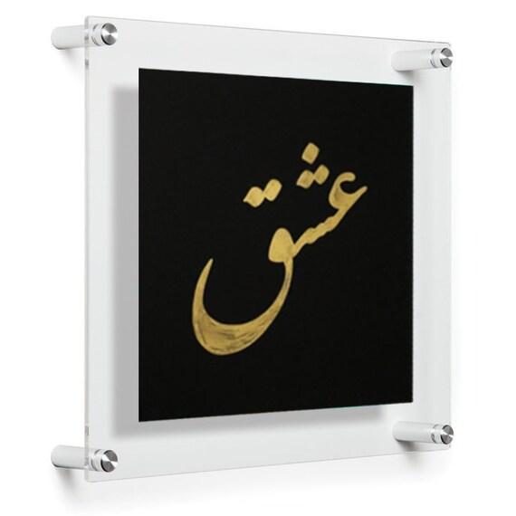 Liebe auf bedeutet ich persisch dich was Persisch Liebe,
