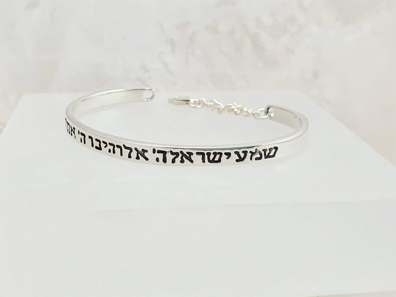 Jewish Judaica jewelry Gift Inspirational Shema Israel Bangle Bracelet 925 Sterling Silver