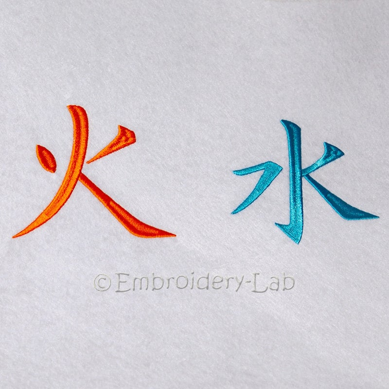 Fire And Water Japanese Symbol Machine Embroidery Design Etsy