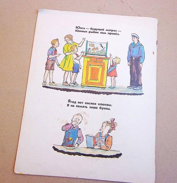 Rosyjski Abc W Zdjęcia I Wiersze Rosyjski Alfabet Nauka Dzieci Book