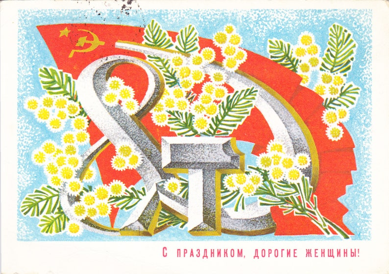 Made in USSR Greeting cards March 8 International Women/'s day 1970s -1980s. Set of 12  Vintage Soviet Postcards