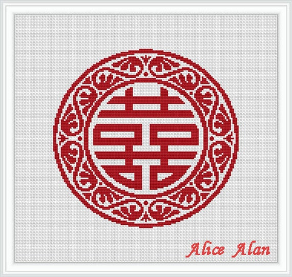 Cross Stitch Pattern Red Chinese Symbol Double Happiness Feng Etsy