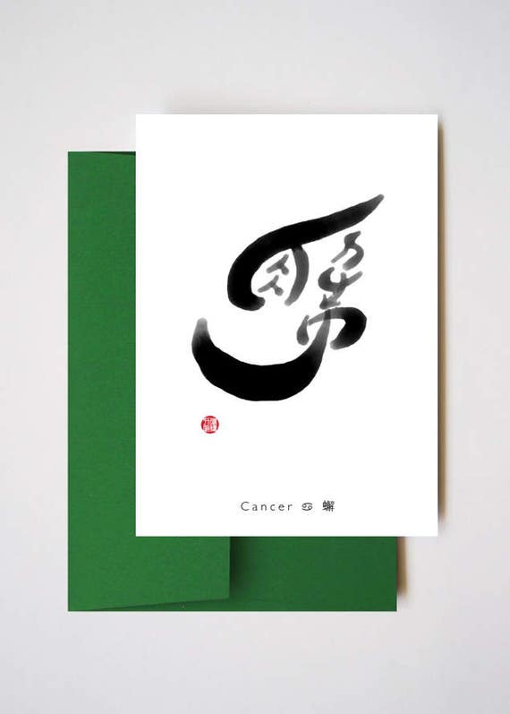 Cancer Card Horoscope Symbols And Chinese Letters Inspired Etsy