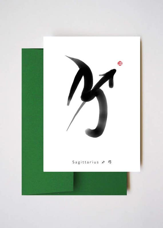 Sagittarius in chinese