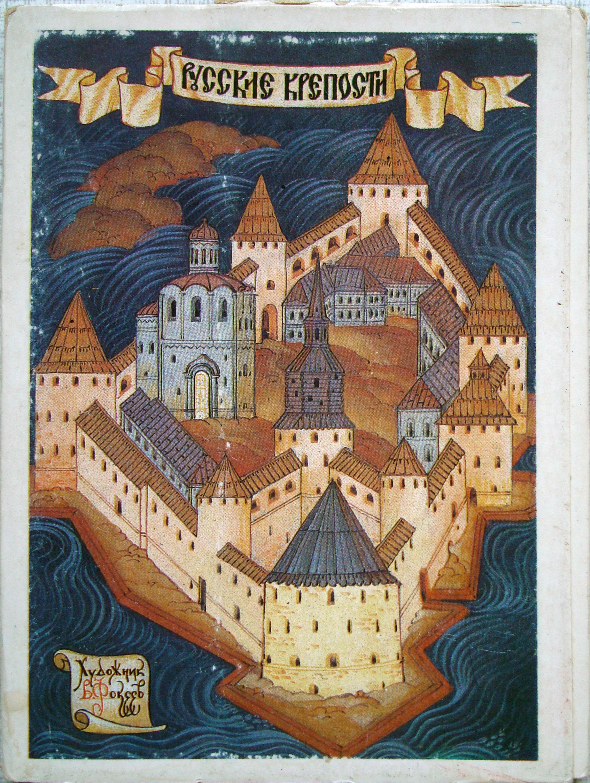 cartes postales sovi tique de russie forteresse vintage lot etsy. Black Bedroom Furniture Sets. Home Design Ideas