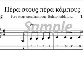 Podaraki Bulgari staff tab mp3  Greek traditional song  | Etsy