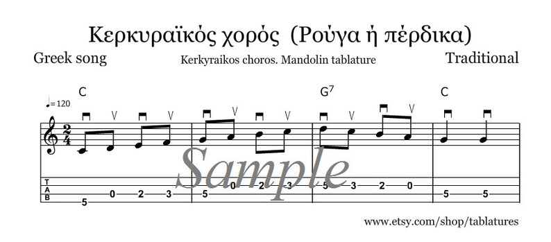 Kerkyraikos choros  Mandolin staff, tab + mp3  Greek traditional song   Κερκυραϊκός χορός παρτιτούρα ταμπλατούρα