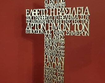 Our Father Cross in Greek, ΠΑΤΕΡ ΗΜΩΝ