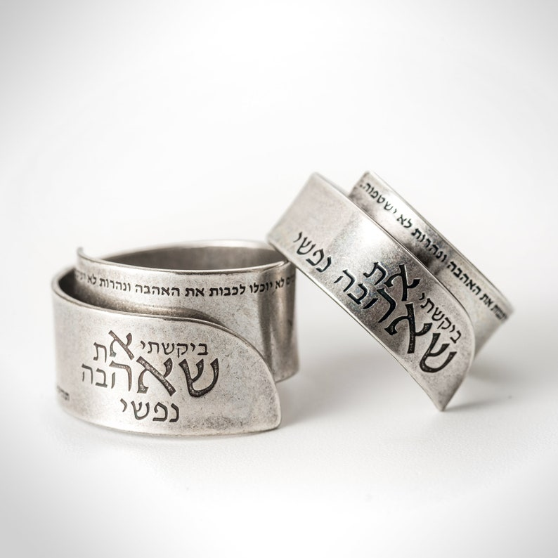 Silver Plated Ring, Gold Plated Ring, Unisex Ring, Adjustable Ring, Hebrew  Ring, 72 names of god, Jewish Jewelry, Kabbalah Ring, Him And Her