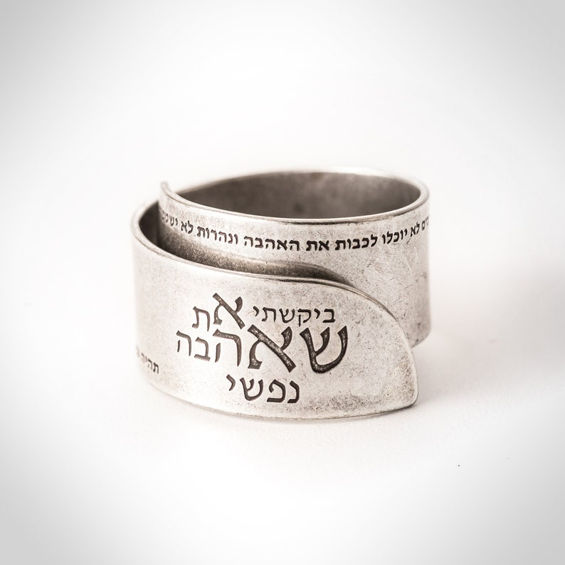 Silver Plated Ring, Gold Plated Ring, Unisex Ring, Adjustable Ring, Hebrew  Ring, 72 names of god, Ani l'dodi, Jewish Jewelry, Kabbalah Ring