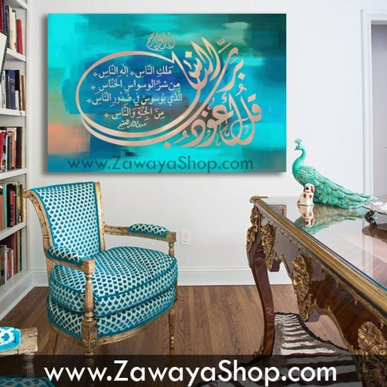 Bismillah Quran Al Nas Islamic Wall Art Arabic Home Decor