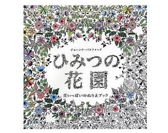 Coloriage Coloring Book For Adult Secret Garden Johanna Basford 4766124944 Free Shipping From Japan