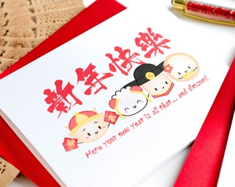 "Chinese New Year Card - ""Hope your new year is all that.. and dimsum!"" [Year Of The Dog, 2018, Lunar New Year, Red Envelope] - C210"