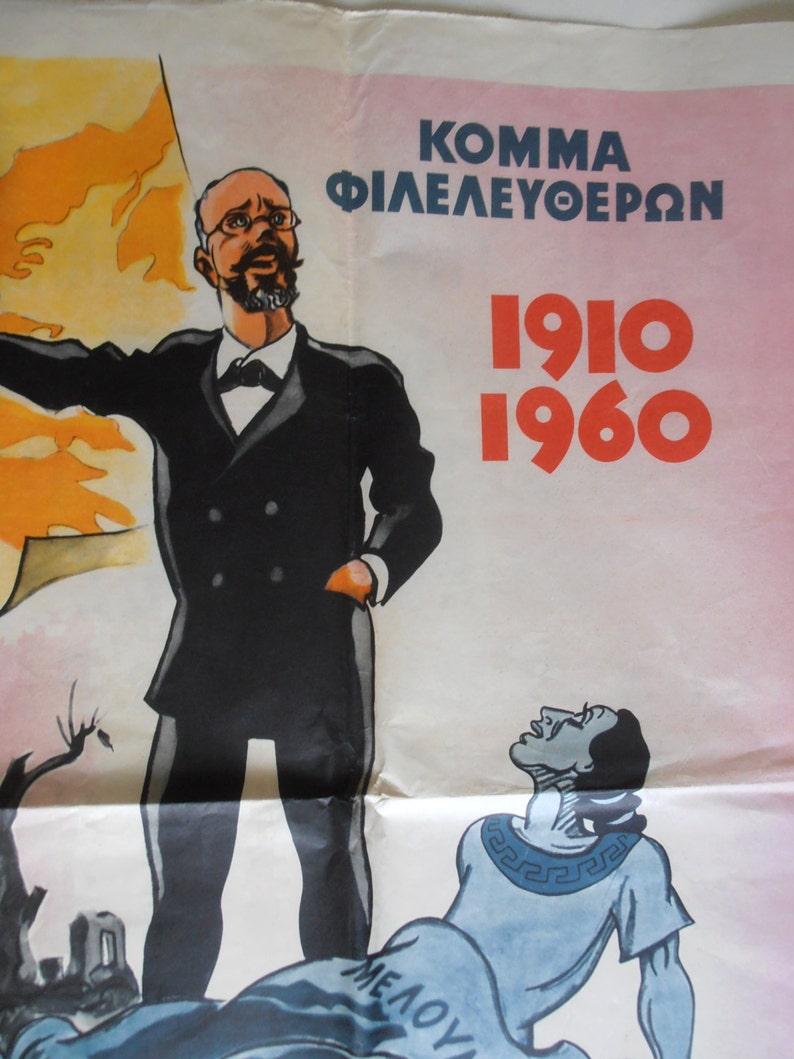 vintage anniversary Greek original poster 50 years of liberal party 1910 1960 Venizelos Fokionas Dimitriadis
