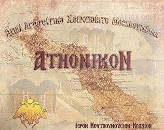 Mt. Athos Monastery Incense, Resin for Charcoal, Myrrh or Frankincense, 43 Grams, 1.50 Ounce Bag