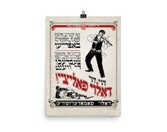 Down with the Police! / Daloy Politzei! - Jewish Yiddish Resistance Print