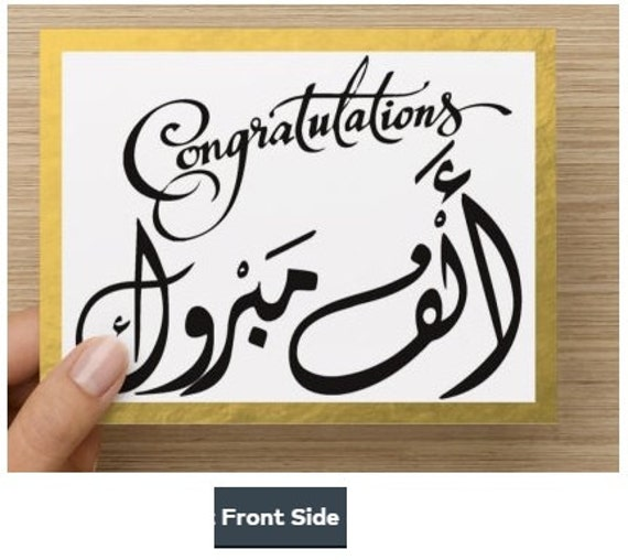 Herzlichen Glückwunsch Grüße Karte Arabisch Englisch 5er Etsy