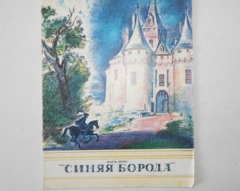 Bluebeard   Vintage Russian Soviet USSR  fairy tale Children's Book  1985  # et 12