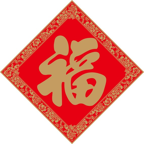 Chinese New Year Decorations Big Fu Chinese Character Card ...