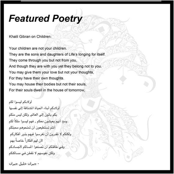 Vos Enfants Ne Sont Pas Vos Enfants Poème Art De La Calligraphie Arabe Arab Wall Hanging Arbre De Vie Kahlil Gibran Cadeau Arabe
