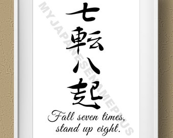 Japanese Proverb Fall Seven Times, Stand up Eight, Japanese Quote, Instant Download Printable Kanji Art
