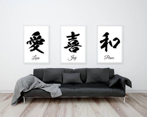Japanese Wall Art >> Love Joy Peace Japanese Wall Art Printed And Shipped Etsy