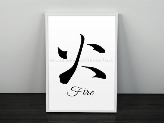 Kanji Art Japanese Kanji For Fire Instant Download Printable Etsy
