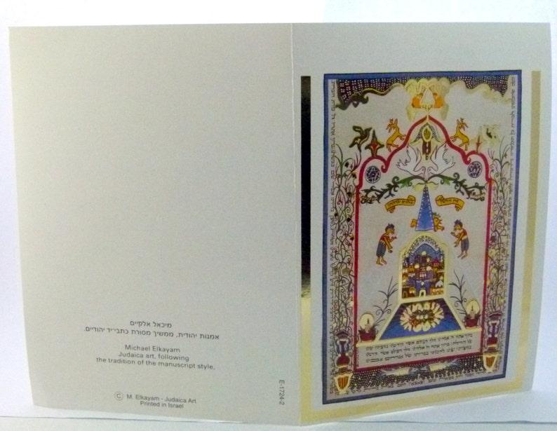Judaica Gold Stamping Postcard printed Weddings Circumcised Invitations Collectibles Handmade Painting Jewish Sybols Tradition