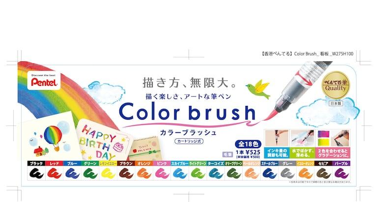 Pentel 18 Color Art Brush Fude Pen XGFL Calligraphy Select Color