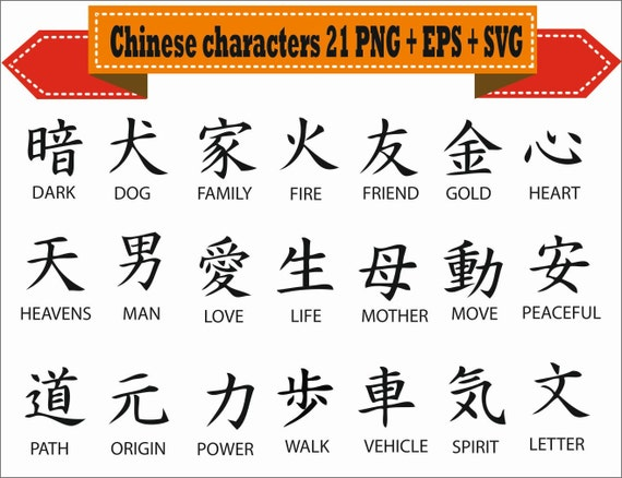 Chinese Characters Traditional Word Symbols Kanji Silhouette Etsy