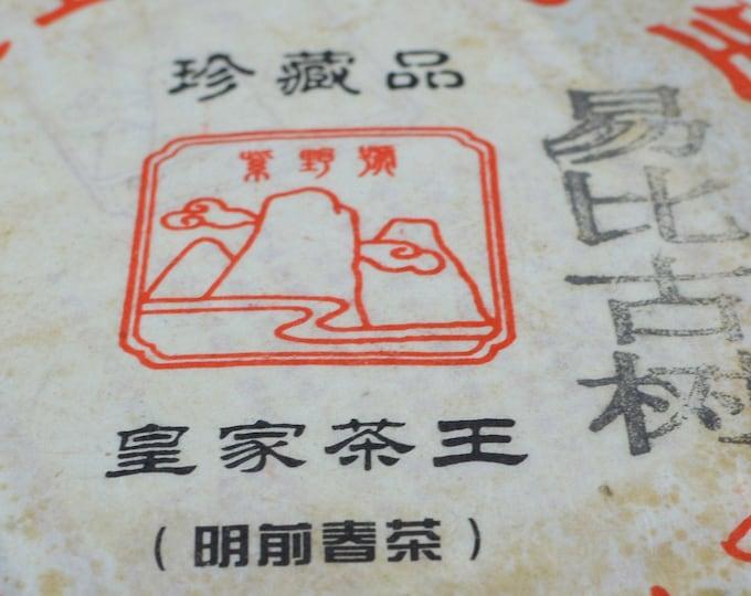 2018 Yibi (Gushu), BiYunHao (357g)