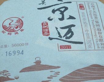 2017 Jingmai Gushu, Xiaguan (357g)