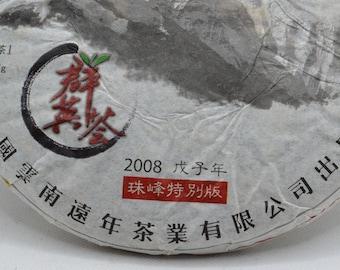 2008 Qun Yi Hui Yua, Nian Tea Factory (357g)
