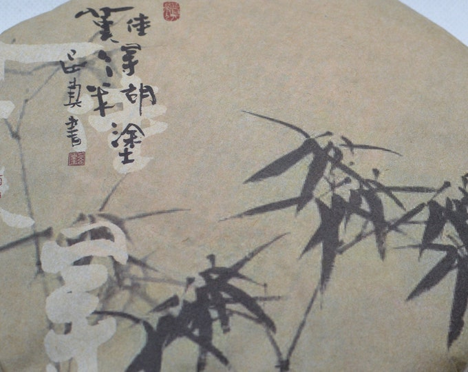 2016 XiZiHao Jinggu (400g)