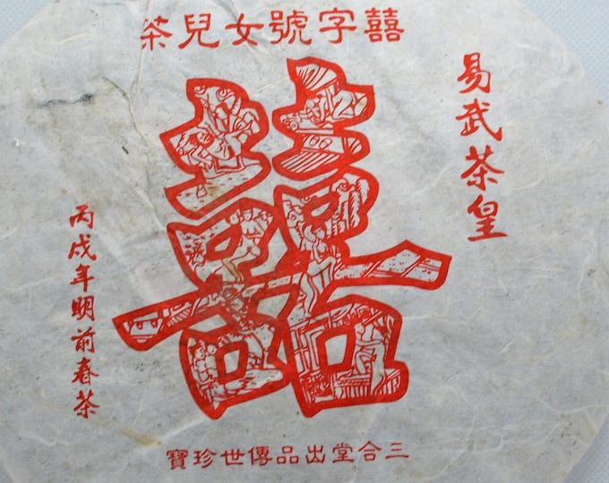 2006 Yiwu Chawang, XiZiHao (400g)