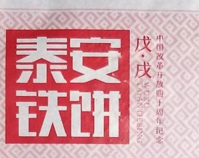 2018 Xiaguan Wuxu TaianTieBing (cake)