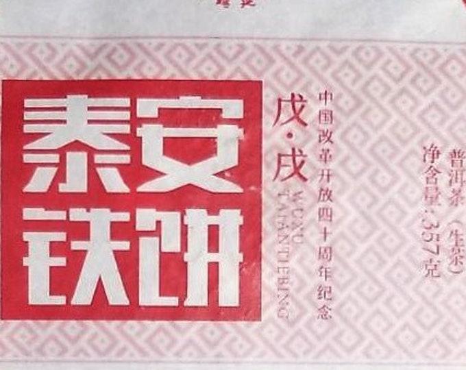 2018 Xiaguan Wuxu TaianTieBing (sample)