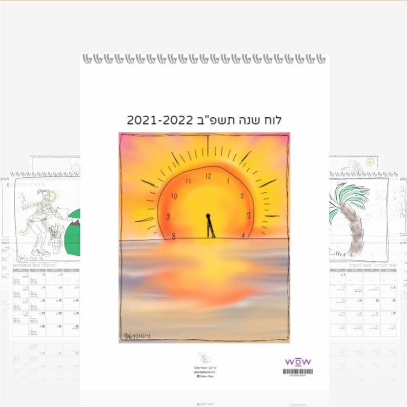 Jewish/ Israeli Calendar 2021-2022 image 0