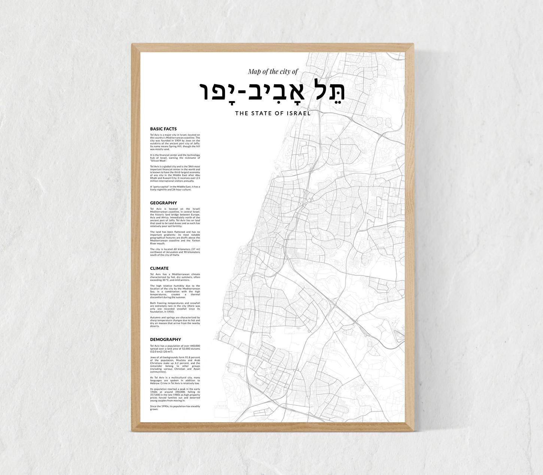 Tel Aviv Middle East Map.Tel Aviv Map Print Tel Aviv Wall Map Tel Aviv Print Tel Etsy