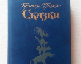 Soviet books Tales of the Brothers Grimm Vintage Grimm books Retro book Tales for childrens Soviet childrens book