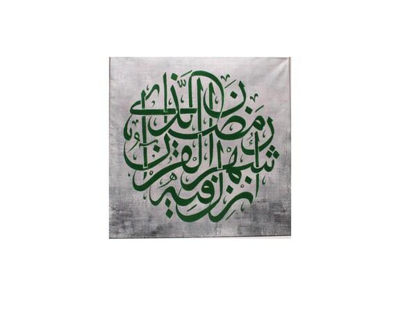 Islamic Gift Framed Canvas Wall Art Traditional Arabic Calligraphy Shahru  Ramdhan alladhi unzila feehil Quran Ayat 185:2 Surah Baqrah
